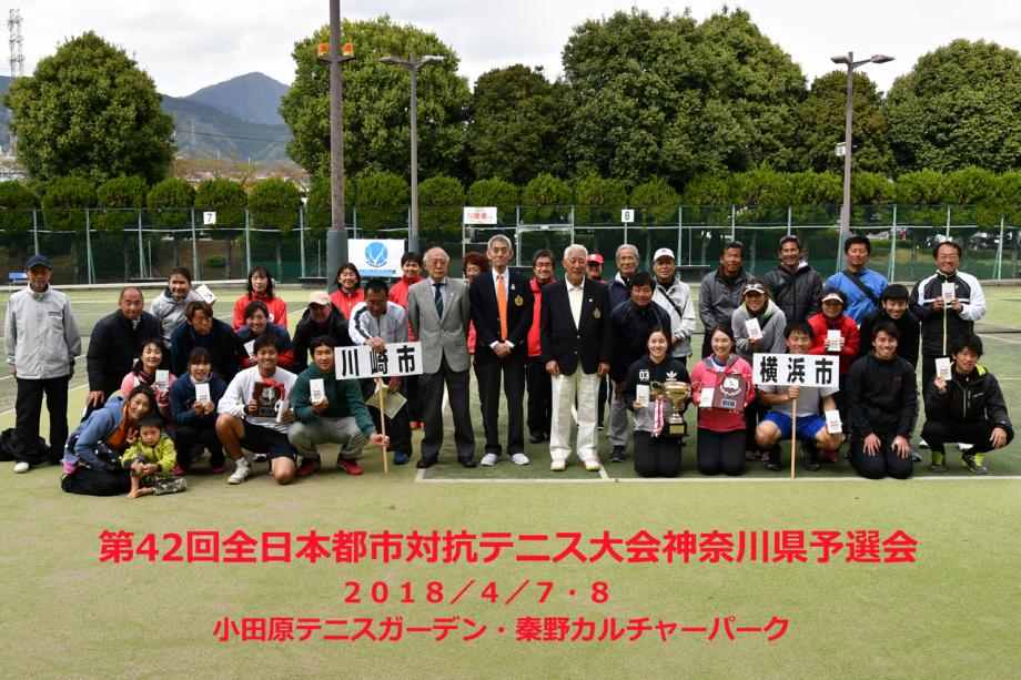 神奈川県都市対抗テニス